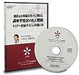 優良なお客様が次々に増える講座型集客の5大戦略セミナー収録ダイジェスト版CD(JCD519)