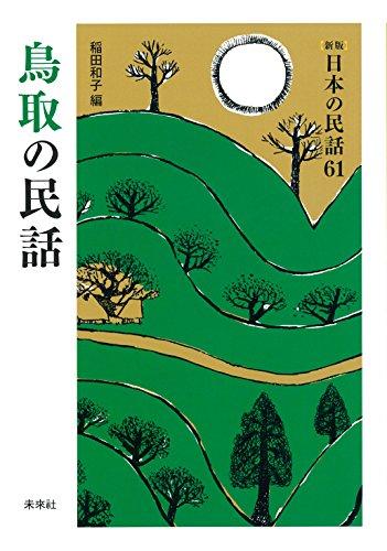 鳥取の民話 (日本の民話 新版 61)の詳細を見る