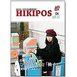 ひきポス4号『ひきこもりと「働く」 ―就労はゴールか?―』HIKIPOS -ひきこもり当事者たちの声が満載-