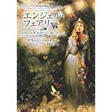 エンジェル・フェアリー―自然の天使・妖精たちに願いましょう