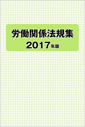 労働関係法規集〈2017年版〉の詳細を見る