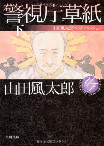 警視庁草紙 下  山田風太郎ベストコレクション (角川文庫)の詳細を見る