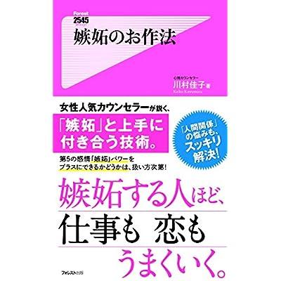 嫉妬のお作法 Forest2545新書