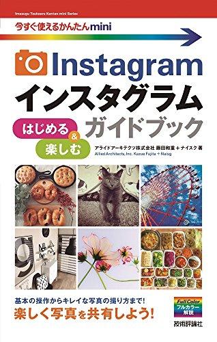 今すぐ使えるかんたんmini Instagram インスタグラム はじめる&楽しむ ガイドブックの詳細を見る