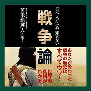 日本人だけが知らない戦争論の書影