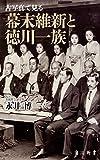 古写真で見る幕末維新と徳川イチモツ (角川新書)