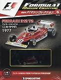 F1マシンコレクション全国版 (6)2017年 4/18 号 [雑誌]
