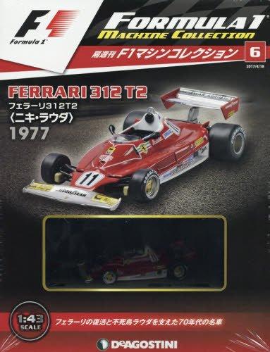 F1マシンコレクション全国版(6) 2017年 4/18 号 [雑誌]