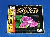 テイチクDVDカラオケ スーパー10 14 [DVD]