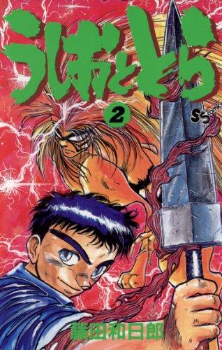 うしおととら(2) (少年サンデーコミックス)
