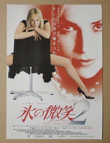 【映画チラシ】氷の微笑2 シャロン・ストーン