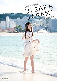 ※この商品はタブレットなど大きいディスプレイを備えた端末で読むことに適しています。また、文字列のハイライトや検索、辞書の参照、引用などの機能が使用できません。日本のいいところを世界に発信!をコンセプトに月刊ニュータイプで連載中の「UESAKA JAPAN!~上坂すみれの日本礼賛!~」、ロケシリーズをまとめた写真集、爆誕。