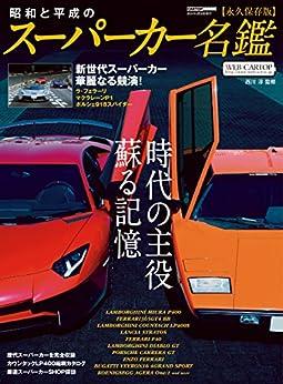 [交通タイムス社]の昭和と平成のスーパーカー名鑑 (CARTOP MOOK)