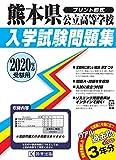 熊本県公立高等学校過去入学試験問題集2020年春受験用