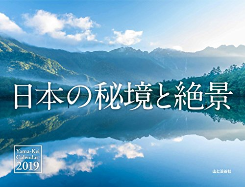 カレンダー2019 日本の秘境と絶景 (ヤマケイカレンダー2019)