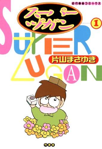 スーパーヅガン (1) (近代麻雀コミックス)