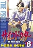 サイコドクター(8) (モーニングコミックス)