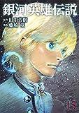 銀河英雄伝説 15 (ヤングジャンプコミックス)