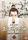 琅邪榜(ろうやぼう)~麒麟の才子、風雲起こす~ DVD-BOX1 画像