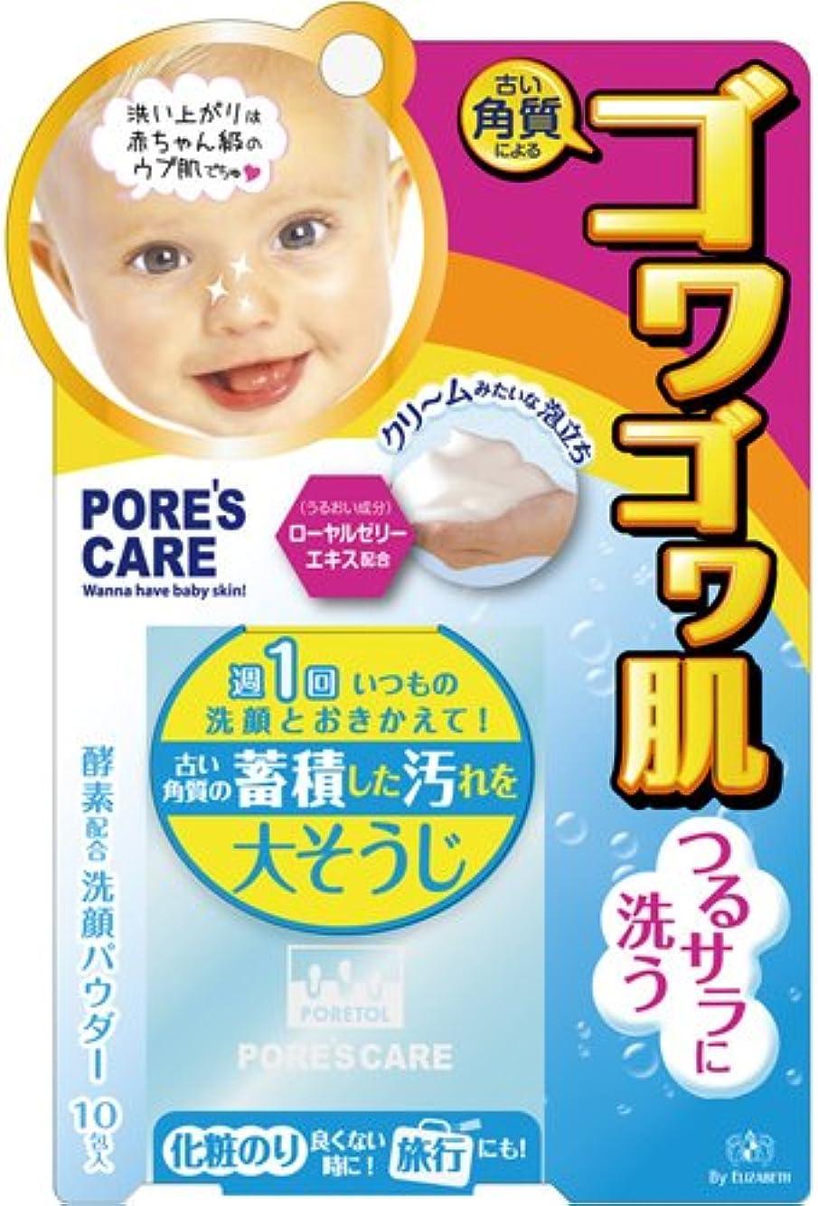 価格スマートビクターポアトル 角質クリアパウダー洗顔料