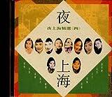 夜上海 精選 四 夜上海精選 4 (台湾版)