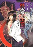 ほんとにあった怖い話コミックス / 加門七海&JET のシリーズ情報を見る