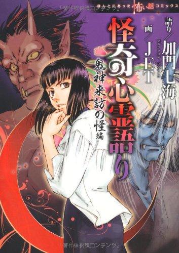 ほんとにあった怖い話コミックス 怪奇心霊語り 鬼神来訪の怪の詳細を見る