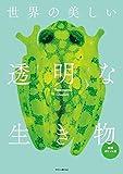 エクスナレッジ 武田 正倫/西田 賢司/澤井 聖一 世界の美しい透明な生き物 愛蔵ポケット版の画像