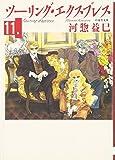 ツーリング・エクスプレス (第11巻) (白泉社文庫)