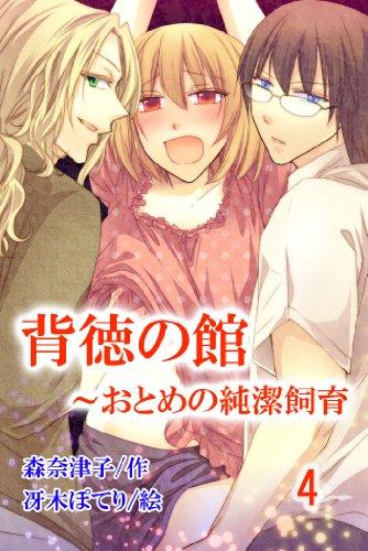 背徳の館~おとめの純潔飼育 4 (肌恋(コミックノベル))の詳細を見る