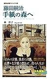<ヴィジュアル版> 藤田嗣治 手紙の森へ (集英社新書) 画像