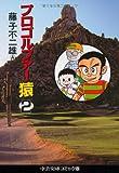 プロゴルファー猿 (2) (中公文庫―コミック版 (Cふ2-2))