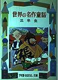 世界の名作童話〈3年生〉 (学年別・おはなし文庫)