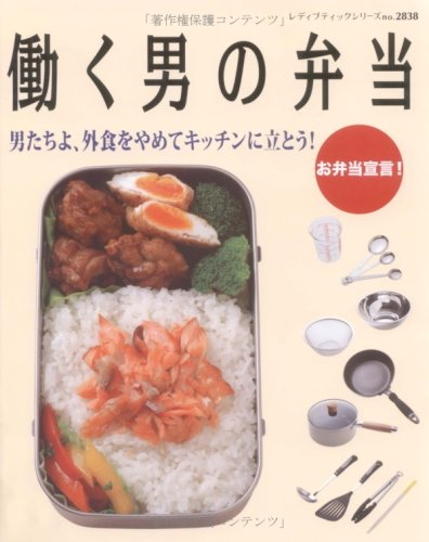 働く男の弁当—男たちよ、外食をやめてキッチンに立とう! (レディブティックシリーズ no. 2838)