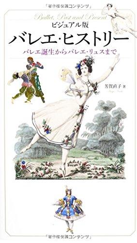 ビジュアル版バレエ・ヒストリー バレエ誕生からバレエ・リュスまでの詳細を見る