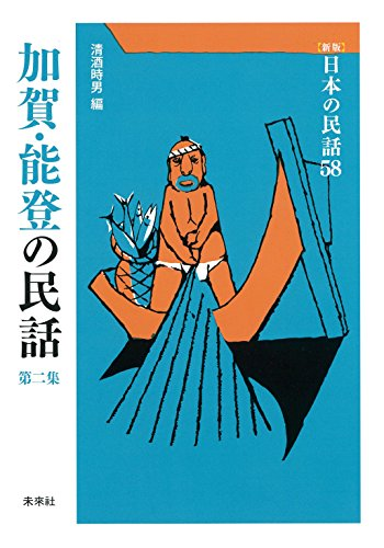 加賀・能登の民話 第2集 (日本の民話 新版 58)
