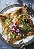 副菜いらずの満足ガレット:体にうれしいそば粉で作る