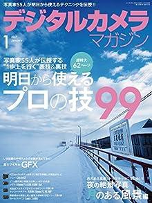 デジタルカメラマガジン 2017-01月号 [Digital Camera Magazine 2017-01]