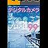 デジタルカメラマガジン 2017年1月号[雑誌]