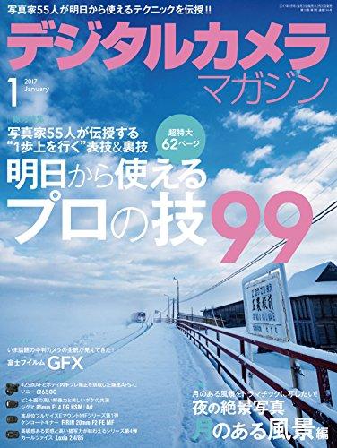 デジタルカメラマガジン 2017年1月号[雑誌]の詳細を見る
