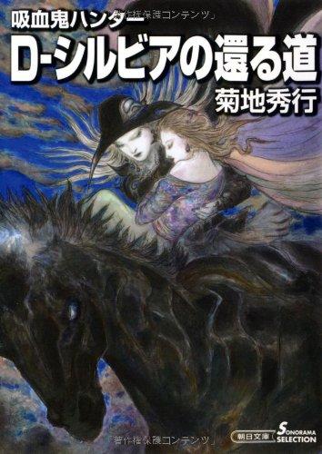 吸血鬼ハンター26 D-シルビアの還る道 (朝日文庫)の詳細を見る