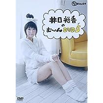 井口裕香のむ~~~ん⊂( ^ω^)⊃ DVD ご
