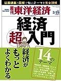週刊 東洋経済 2014年 3/29号 [雑誌]