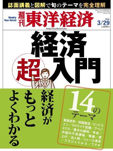 週刊 東洋経済 2014年 3/29号 [雑誌]の詳細を見る