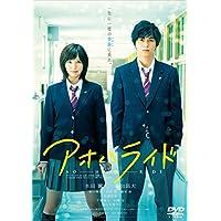アオハライド DVD 通常版