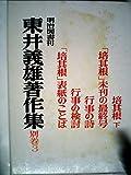 東井義雄著作集〈別巻 3〉培其根 (1976年)