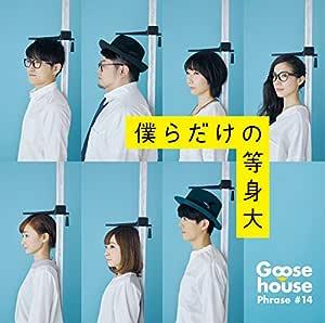 僕らだけの等身大(初回生産限定盤)(DVD付)
