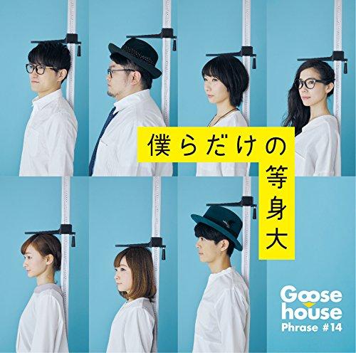 【僕らだけの等身大/Goose house】がオリコンデイリー2位を獲得♪歌詞&MV情報はこちら!
