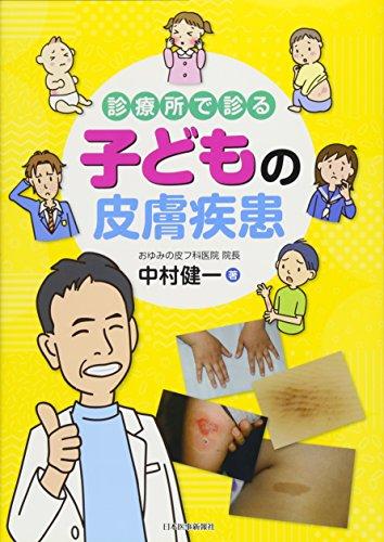 診療所で診る子どもの皮膚疾患
