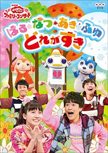 NHK「おかあさんといっしょ」ファミリーコンサート はる・なつ・あき・ふゆ どれがすき(特典なし) [DVD]